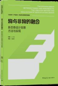 物与非物的融合 新态势设计创意方法与实现 9787112247448 钟蕾 李杨 中国建筑工业出版社 蓝图建筑书店