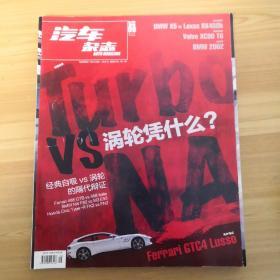 汽车杂志2016年9月