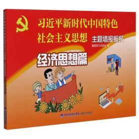 习近平新时代中国特色社会主义思想主题墙报板报(经济思想篇)