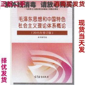 现货毛泽东思想和中国特色 2015年版9787040432022