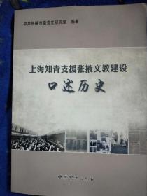 上海知青支援张掖文教建设口述历史