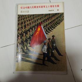 解放军画报1977年第八期(纪念中国人民解放军建军50周年专刊)