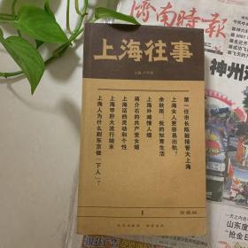 上海往事第一辑