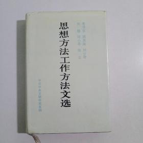 毛泽东、周恩来、刘少奇、朱德、邓小平、陈云思想方法工作方法文选(一版一印, 精装)