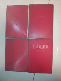 毛泽东选集(1—4卷)