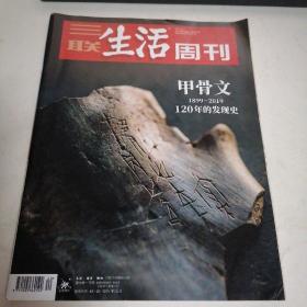 三联生活周刊 2019 40