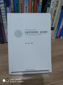西安交通大学信息哲学丛书:信息哲学的性质意义论辩