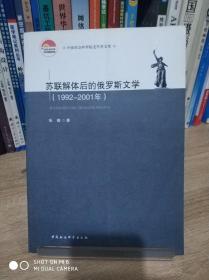 苏联解体后的俄罗斯文学(1992-2001年)