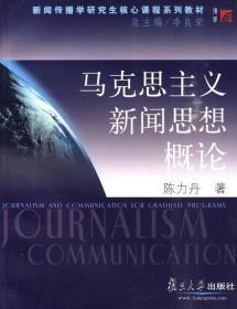 马克思主义新闻思想概论 陈力丹 复旦大学出版社