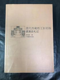 清代西藏郡王制初探:读清史札记