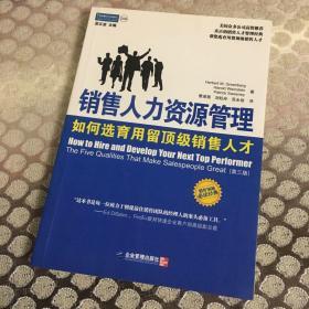 销售人力资源管理