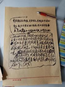 1新华社稿笺影印--革命文物-重庆谈判