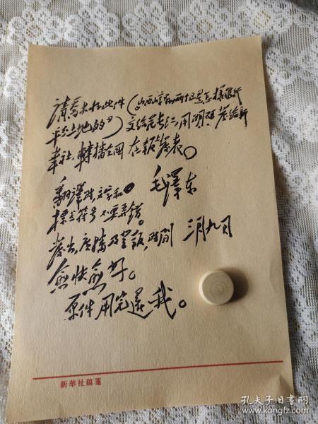 3新华社稿笺影印--革命文物-范长江、解放战争