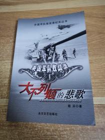 大不列颠的悲歌:英国军队败战录——外国军队败战录纪实丛书