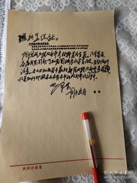 新华社稿笺影印--解放战争--