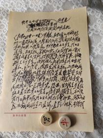 新华社稿笺影印--解放战争---