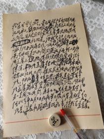 新华社稿笺影印--解放战争----