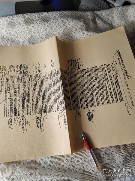 7新华社稿笺影印--解放战争------