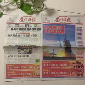 厦门日报神六发射成功一套两期2005.10.15   10.17