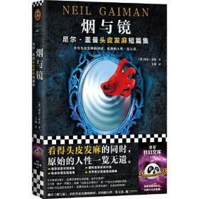 烟与镜:尼尔·盖曼头皮发麻短篇集(看得头皮发麻的同时,原始的人性一览无遗。收录盖曼29个经典短篇。)(读客科幻文库)