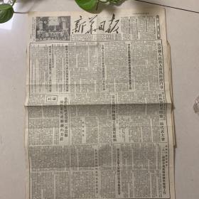 新华日报1955.7.15生日报