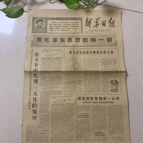 新华日报1969.1.16生日报