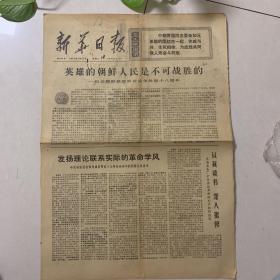 新华日报1971.7.27朝鲜解放战争生日报