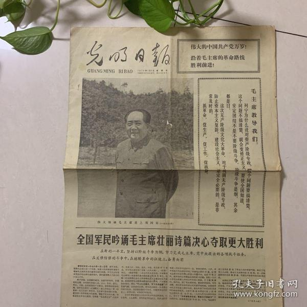 光明日报1976.1.2