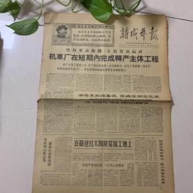 新成都报1969.1.7