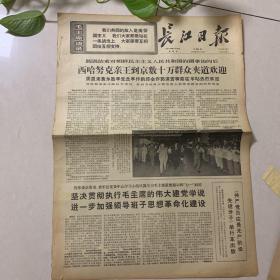 长江日报1970.7.3