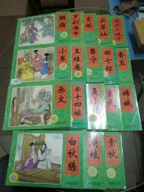 掌中宝丛书 聊斋故事连环画(18册)书名见图