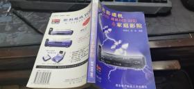 激光影碟机(VCD 超级VCD DVD)与家庭影院  大32开本