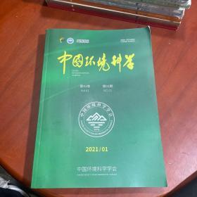中国环境科学 2021年 第1期 第41卷