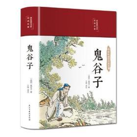 美绘国学书系·文墨千秋:鬼谷子【精装】