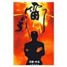 我雷了冯骥作家出版社9787506345941