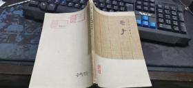 老子 马王堆汉墓帛书  大32开本  包快递费