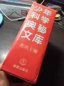 少年科学奥秘文库(全十册)