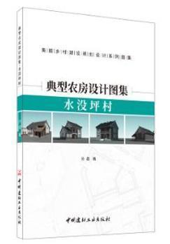 典型农房设计图集·水没坪村
