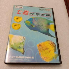 七喜快乐家园版本4.0 +七喜快乐家园7.2  七喜电脑超值软件礼包( 无书  仅光盘3张)