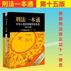 【预售】刑法一本通:中华人民共和国刑法总成(第十五版)