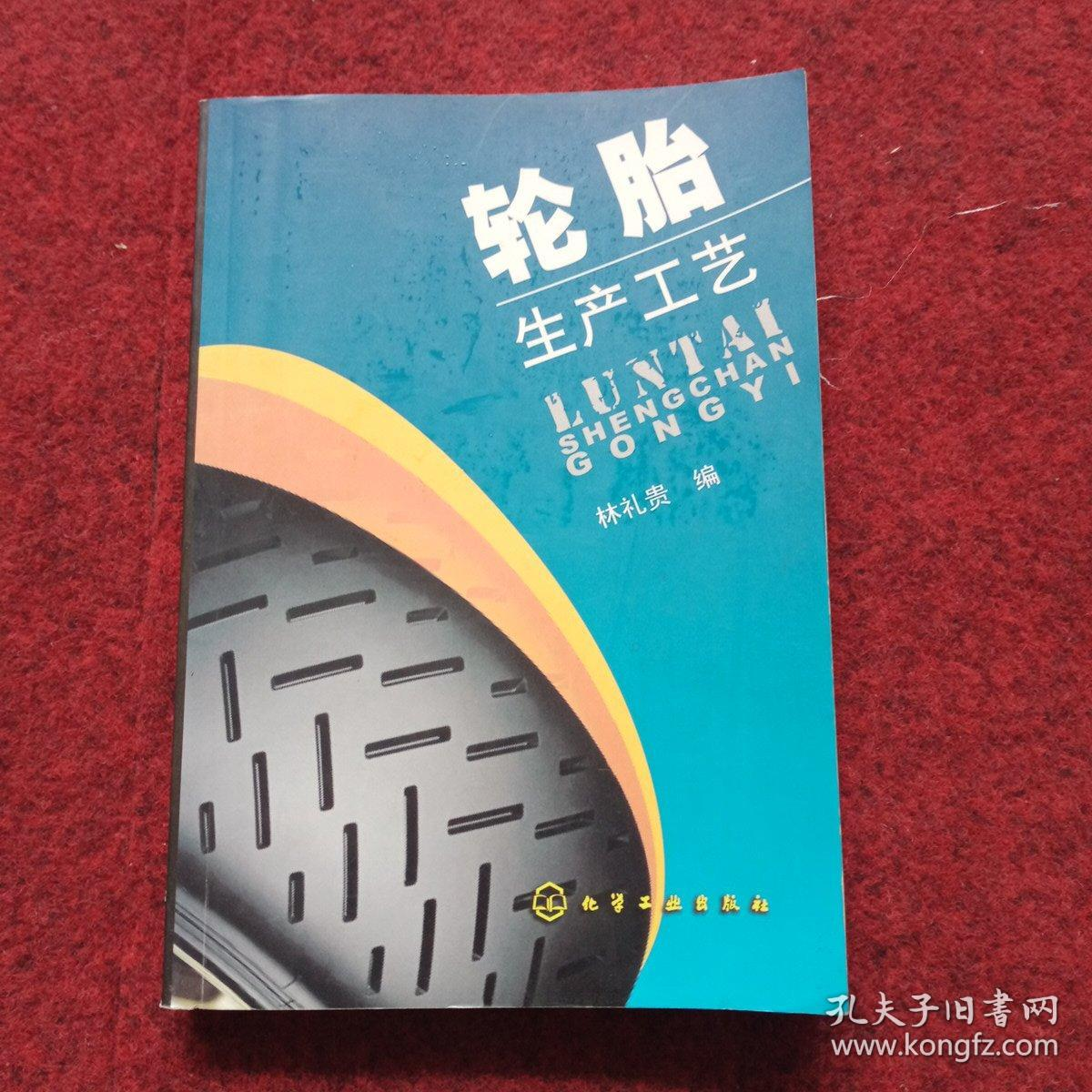 轮胎生产工艺