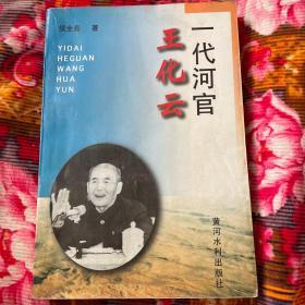 一代河官王化云传记(黄河水利委员会主任)