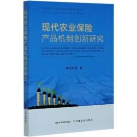 现代农业保险产品机制创新研究