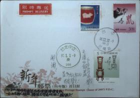 邮政用品、信封、动物生肖、生肖猪年尾日封,限时实寄2