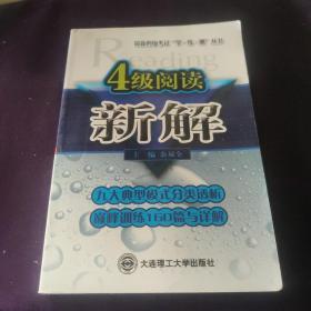 """4级阅读新解——最新四级考试""""学·练·测""""丛书"""