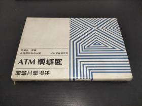ATM通信網