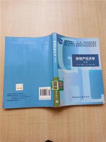 房地产经济学 第三版【内有笔记】