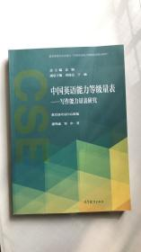 中国英语能力等级量表:写作能力量表研究
