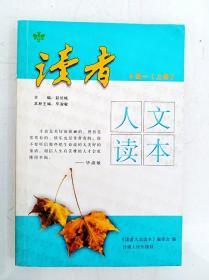HR1021364 读者人文读本-初一【上册】【一版一印】