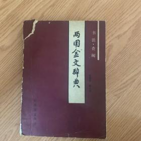 书法·查阅两用金文辞典